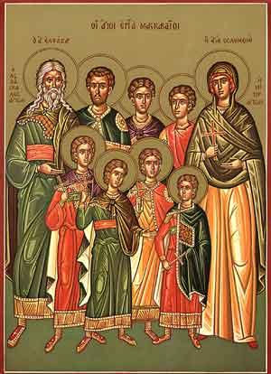 Sfinţii Mucenici Macabei