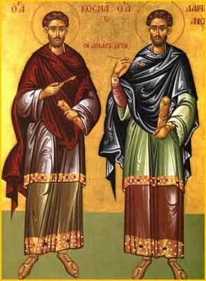 Sfinţii Mucenici Cosma şi Damian